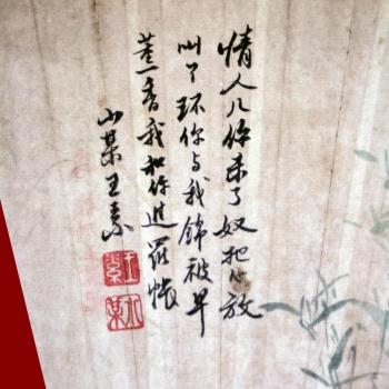 -Shanmou Wangsu