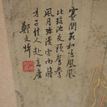 -Zheng Wenchao